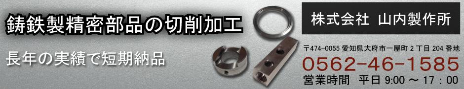 ロボットや減速機向け鋳鉄部品の高精度切削加工を短納期で